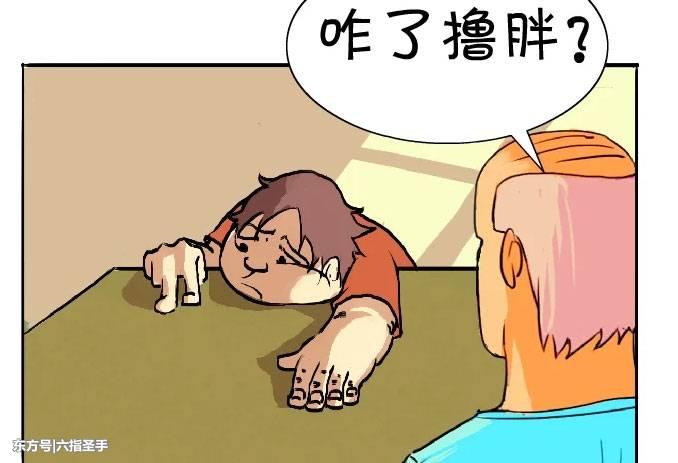 搞笑漫画:老司机这被分手了,理由太奇特,原谅我情不自禁的笑了
